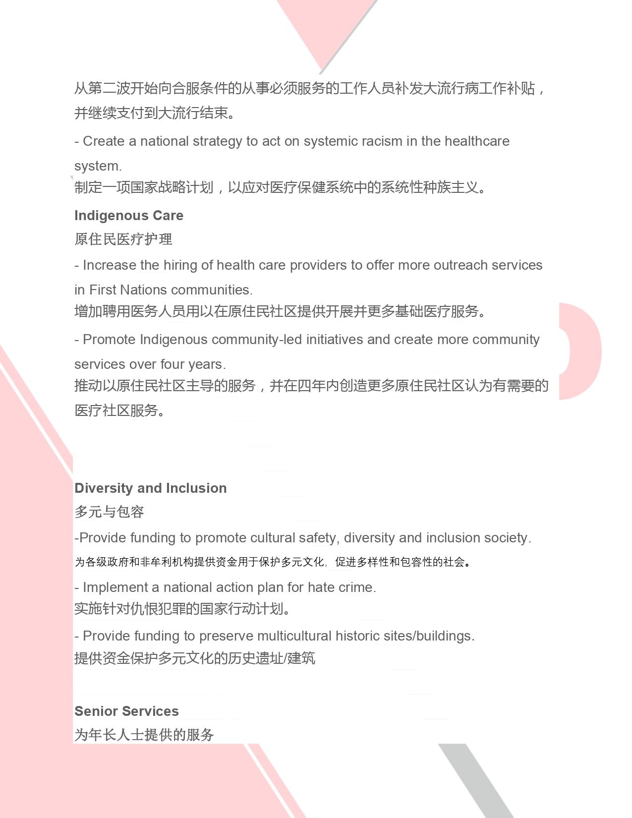 HONG YAN PAN PLATFORM Chinese Simplified_page-0002