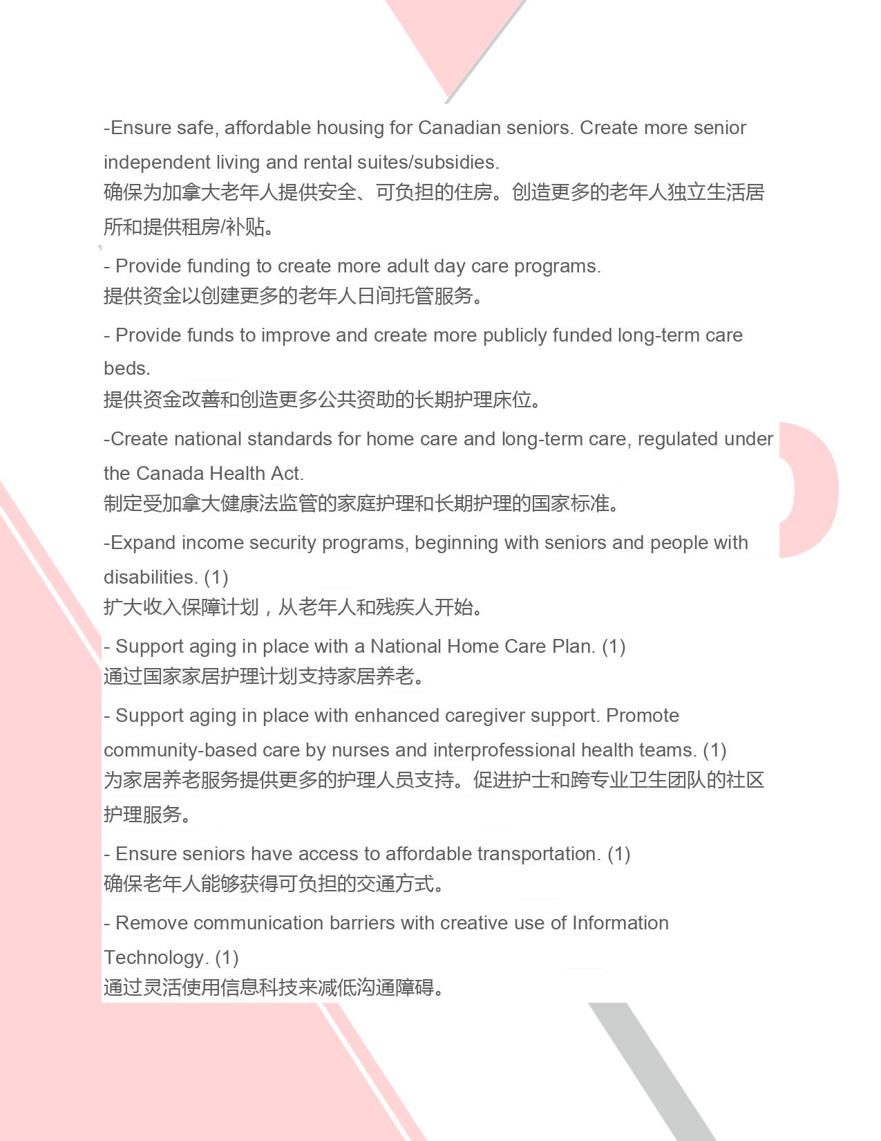 HONG YAN PAN PLATFORM Chinese Simplified_page-0003
